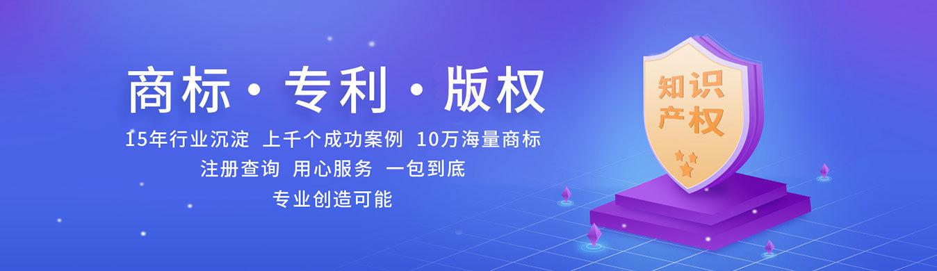 上海商标注册、专利申请代理公司用心服务